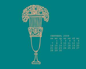 Обои-календарь на сентябрь 2009