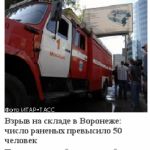 Взрыв на складе в Воронеже